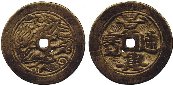 Вьетнамская монета китайского типа. Кан Хунг (1740-1787 гг.). Дракон в облаках. Бронза