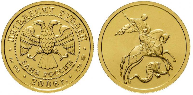 50 рублей 2006 года