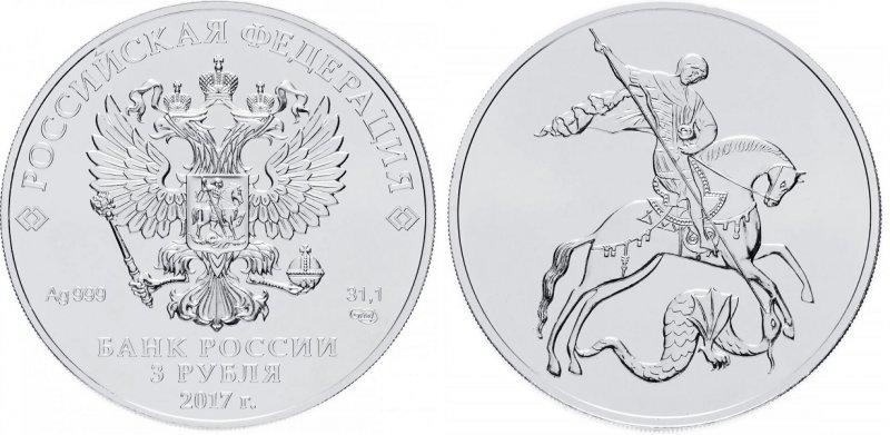 3 рубля 2017 года