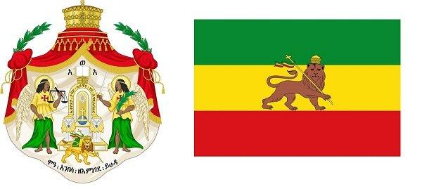 Государственные символы Эфиопской империи (до 1974 года)