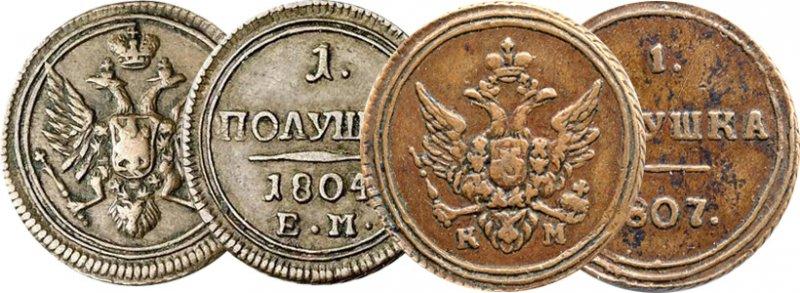 Полушки Екатеринбургского и Сузунского монетных дворов