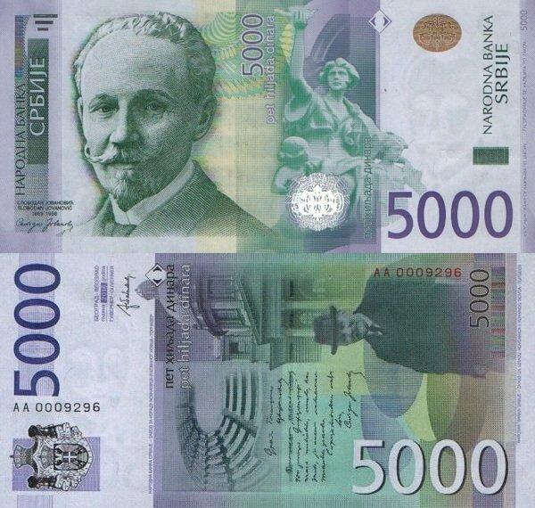 5000 динаров