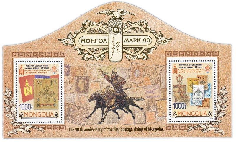 90 лет первой марки Монголии. 2014 год