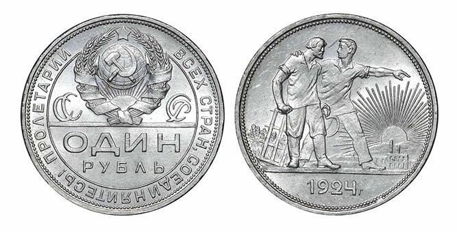 Рис. 7. Один рубль. Масса: 20 г. Серебро. 900 проба. Чистого серебра 18 грамм. Диаметр: 35 мм.