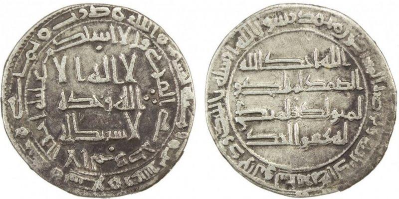 Дирхем (744-750)