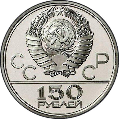 «Эмблема игр». СССР. 1977. (аверс)