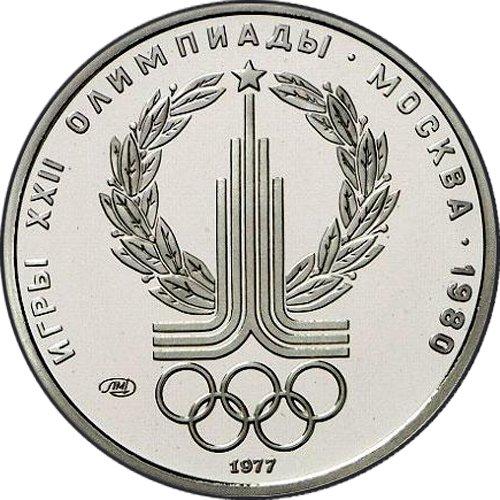 «Эмблема игр». СССР. 1977. (реверс)