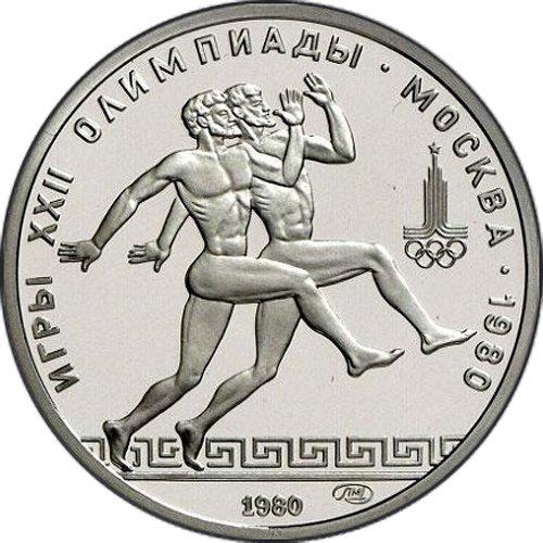 «Античные бегуны». СССР. 1980. (реверс)