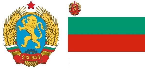 Государственные символы Народной Республики Болгария