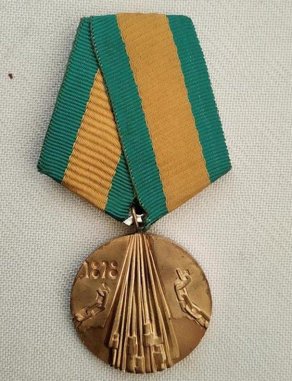 Памятная медаль «100 лет Освобождения Болгарии от Османского ига»