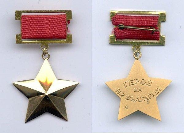 Медаль Золотая Звезда Героя НРБ