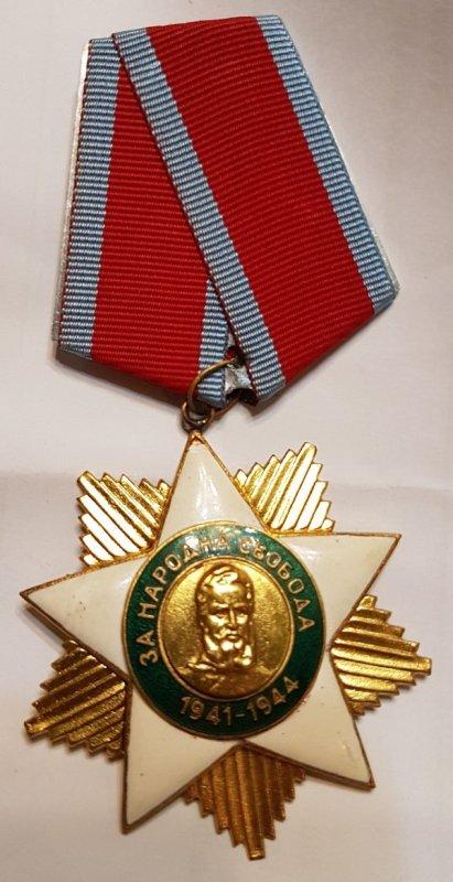 Орден Народной Свободы первой степени