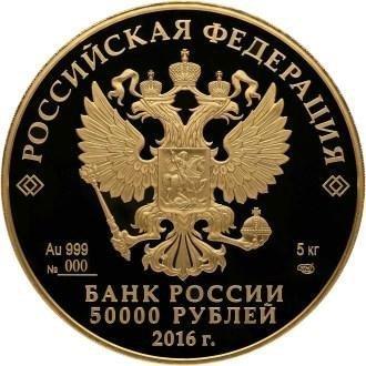 Аверс пятикилограммовой монеты