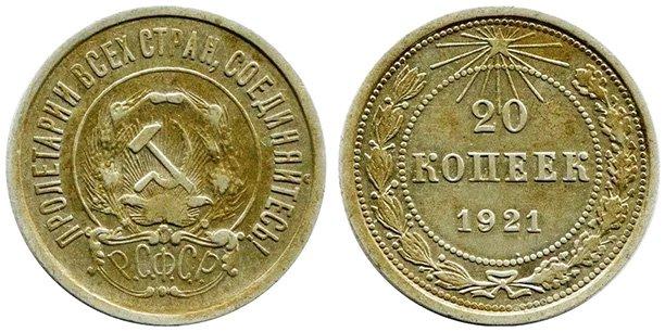 10 копеек 1921 года, РСФСР