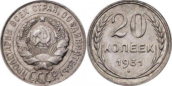 Серебряные 20 копеек 1931 года