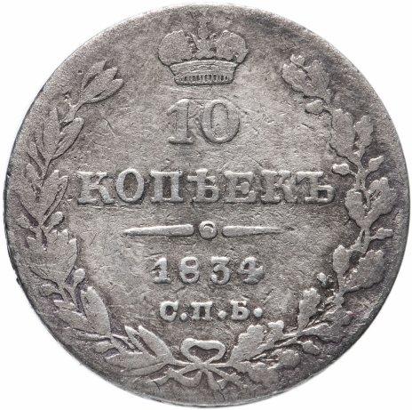 купить 10 копеек 1834 СПБ-НГ