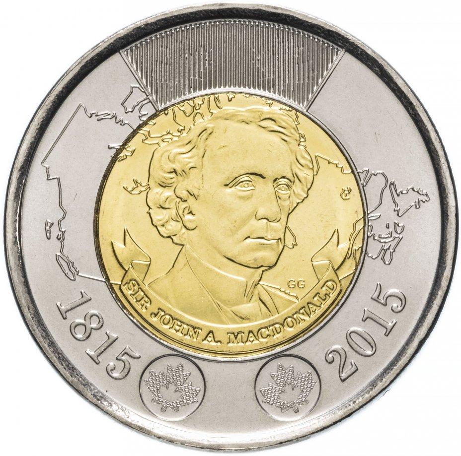 """купить Канада 2 доллара (dollars) 2015 """"200 лет со дня рождения Джона Макдональда"""""""
