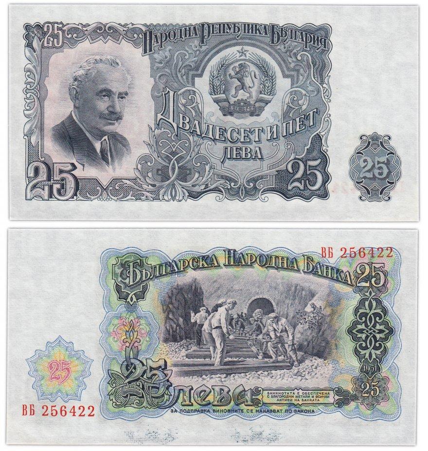 купить Болгария 25 лева 1951