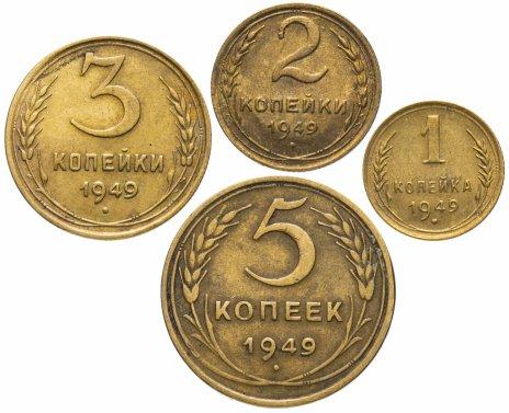 купить Набор монет 1949 года 1, 2, 3  и 5 копеек (4 монеты)