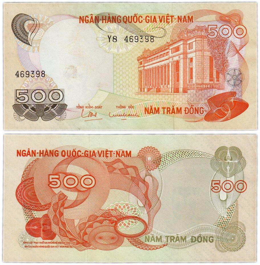 купить Южный Вьетнам 500 донг 1970