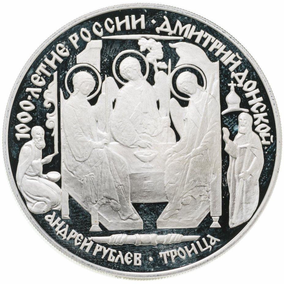 купить 3 рубля 1996 ЛМД Дмитрий Донской Троица