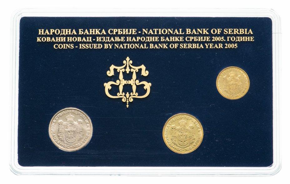 купить Сербия банковский набор из 3 монет 2005