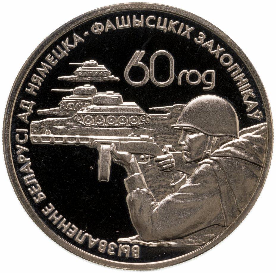 """купить Беларусь 1 рубль 2004 """"60 лет освобождению - Воины-освободители"""""""