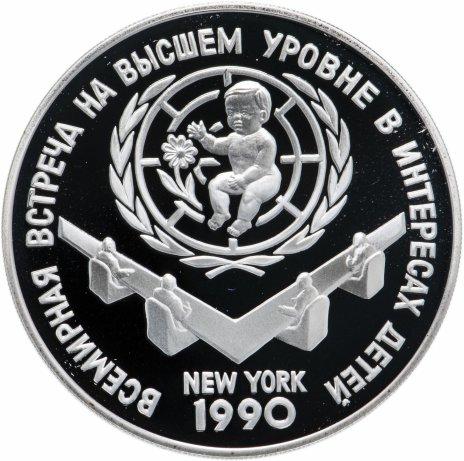 """купить 3 рубля 1990 ЛМД """"Всемирная встреча на высшем уровне в интересах детей, Нью-Йорк"""""""