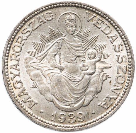 купить Венгрия 2 пенге 1939 год
