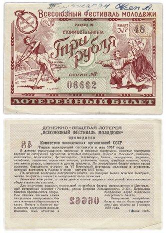 """купить Лотерейный билет """"Всесоюзный фестиваль молодежи"""" 3 рубля 1956"""
