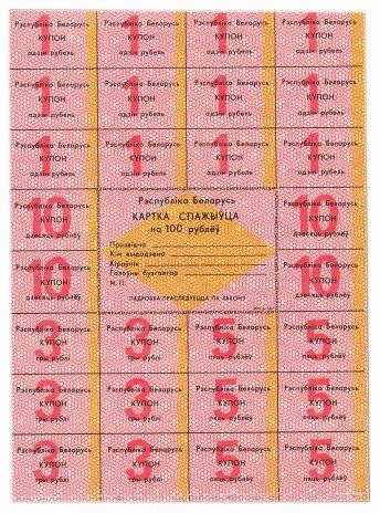 купить Беларусь карточка покупателя на 100 рублей 1991 год