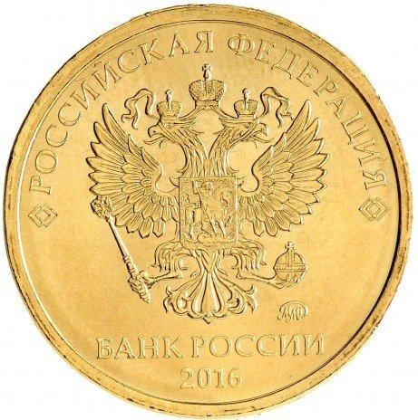купить 10 рублей 2016 ММД (орел нового образца)