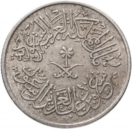 купить Саудовская Аравия 1 гирш (кирш, qirsh) 1378 (1959)