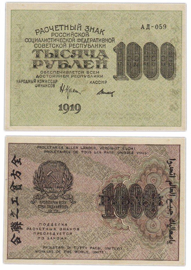 купить 1000 рублей 1919 кассир Титов, водяной знак ЗВЕЗДЫ вертикально, Пермская фабрика ГОЗНАК