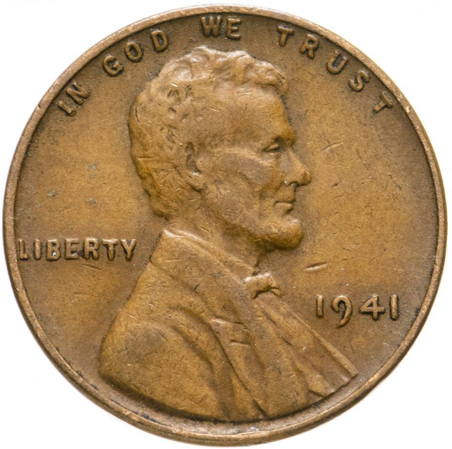 купить США 1 цент 1941, без обозначения монетного двора