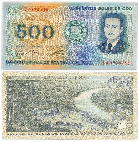 купить Перу 500 солей 1976 (Pick 115)