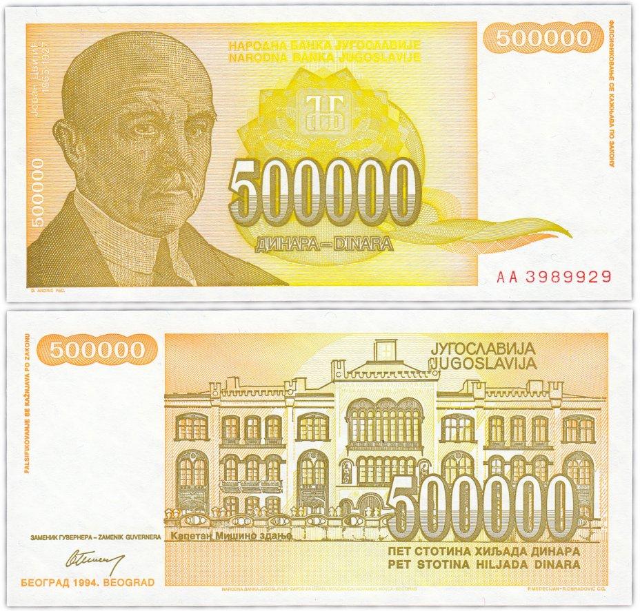 купить Югославия 500000 динар 1994 (Pick 143a)