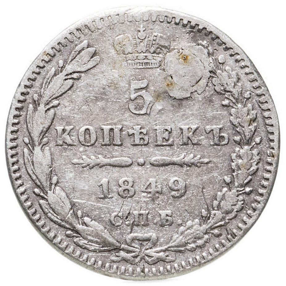 купить 5 копеек 1849 СПБ-ПА