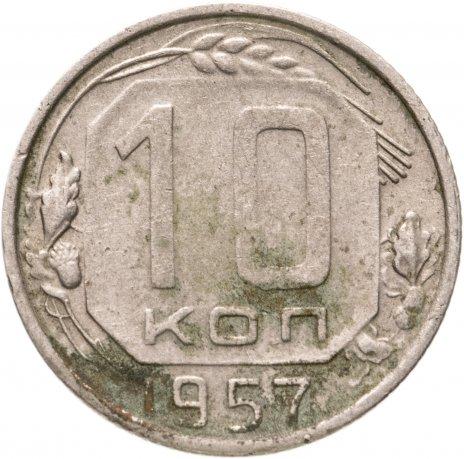 купить 10 копеек 1957