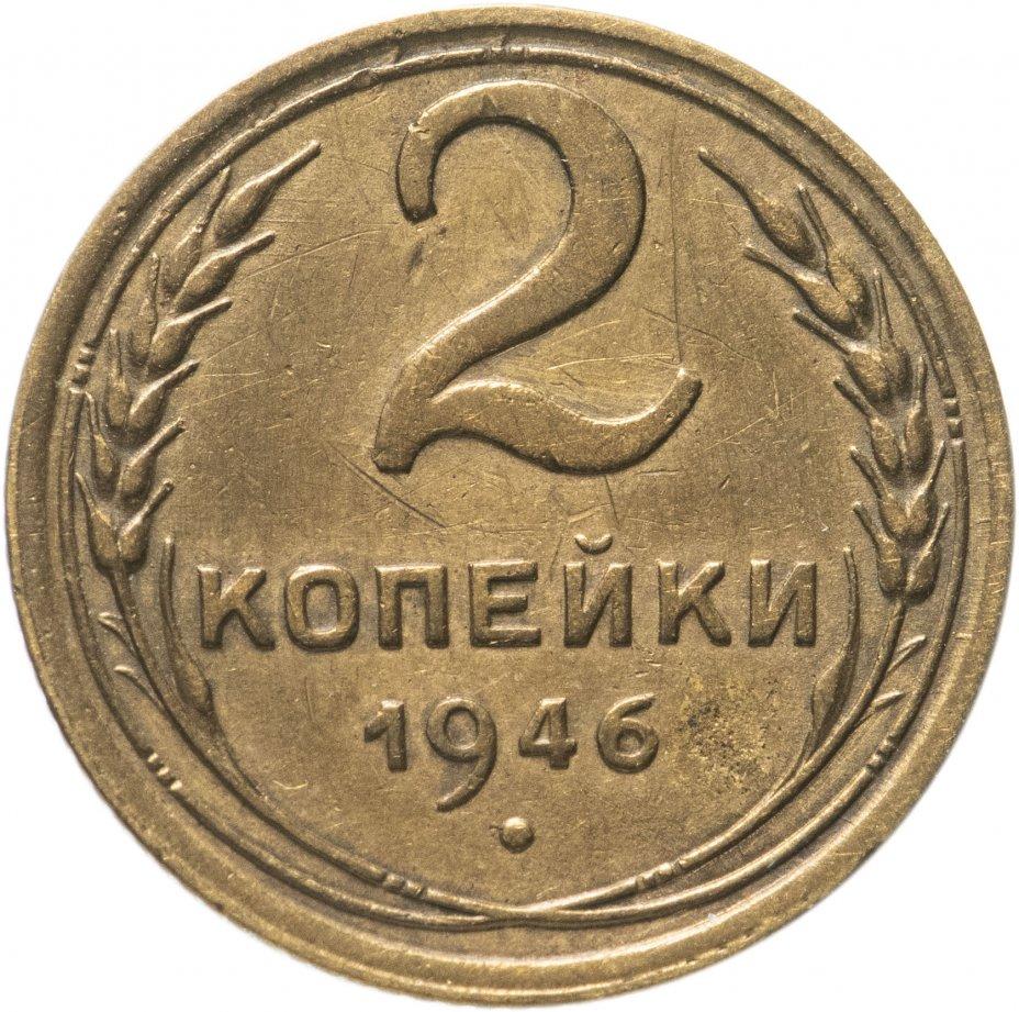 купить 2 копейки 1946