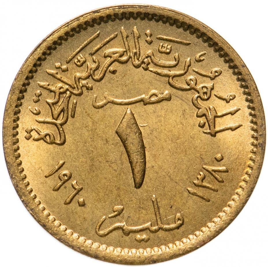 купить Египет 1 миллим (millieme) 1960