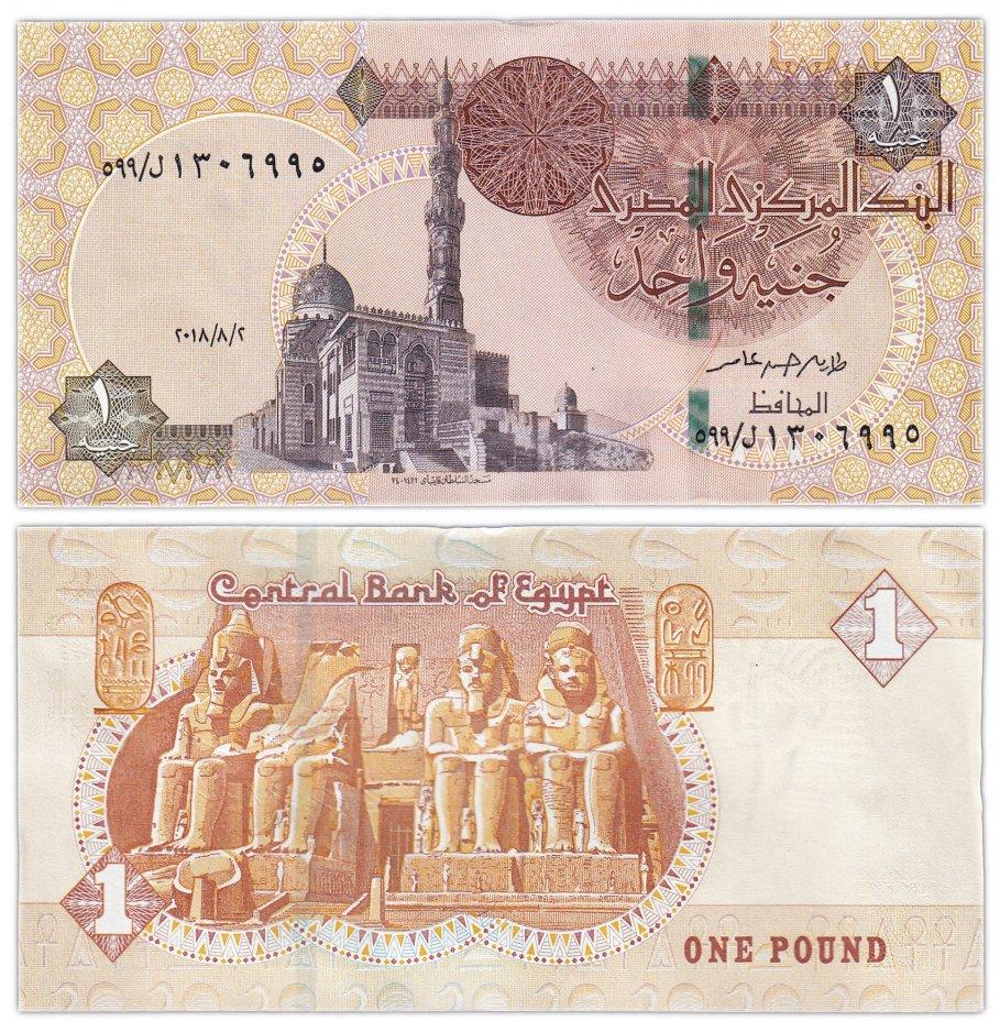 купить Египет 1 фунт 2018 (Pick 71a-d)