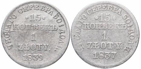 купить Набор из 2 монет 15 копеек - 1 злотый 1837. 1939 MW русско-польские