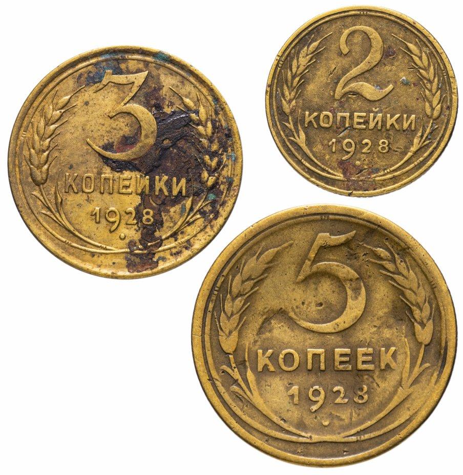 купить Набор монет 1928 года 2, 3 и 5  копеек (3 монеты)