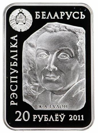 купить Беларусь 20 рублей 2011 «Мир скульптуры-Вольтер»