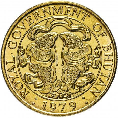 купить Бутан 25 четрумов 1979