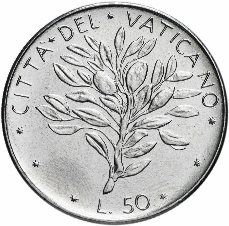 купить Ватикан 50 лир 1975
