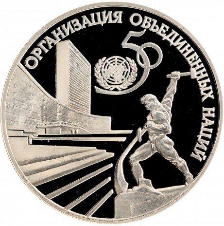 купить 3 рубля 1995 ЛМД Proof 50-летие Организации Объединенных Наций (ООН)