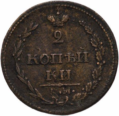 """купить 2 копейки 1810 ЕМ-НМ """"пчёлка"""", большая корона над орлом, над номиналом - узкая"""