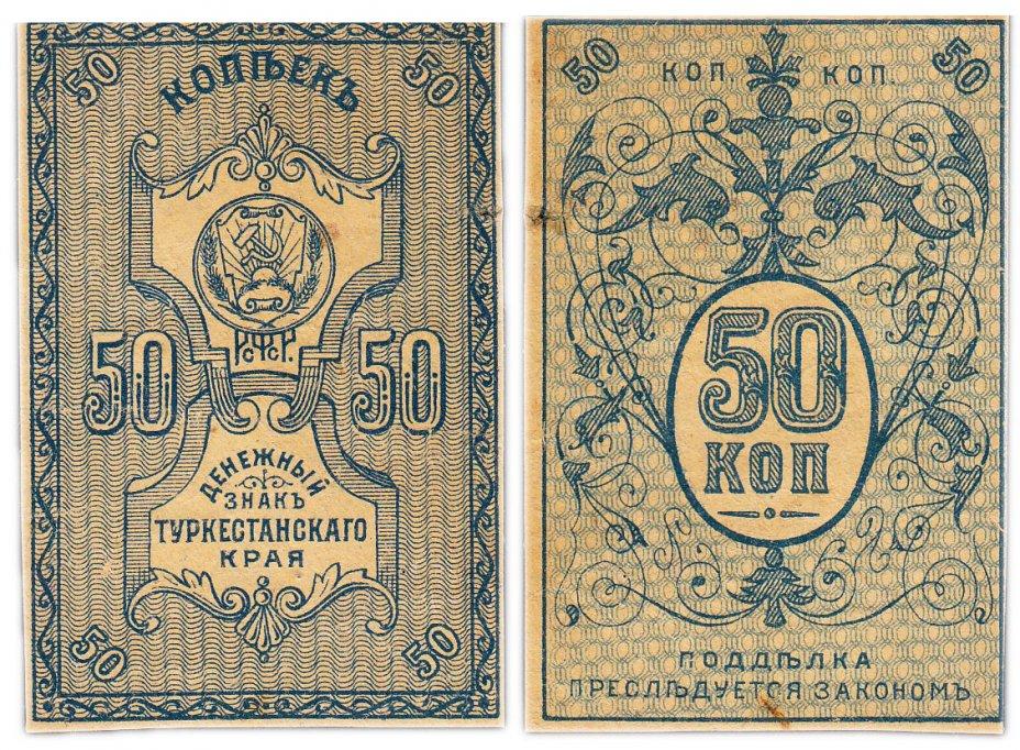 купить Туркестан 50 копеек 1918 выпуск Туркестанского края
